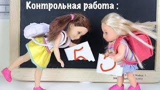 ДЕВОЧКИ ПОССОРИЛИСЬ Кто списывал на самом деле  Мультик #Барби Школа  Куклы Про школу