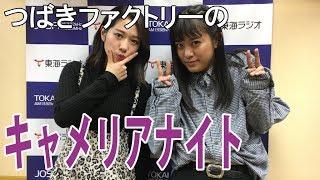 東海ラジオ『つばきファクトリーのキャメリアナイト』 2019年2月15日放...