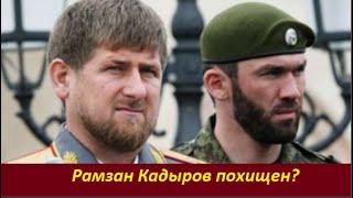 Рамзан Кадыров в Москве. № 2056