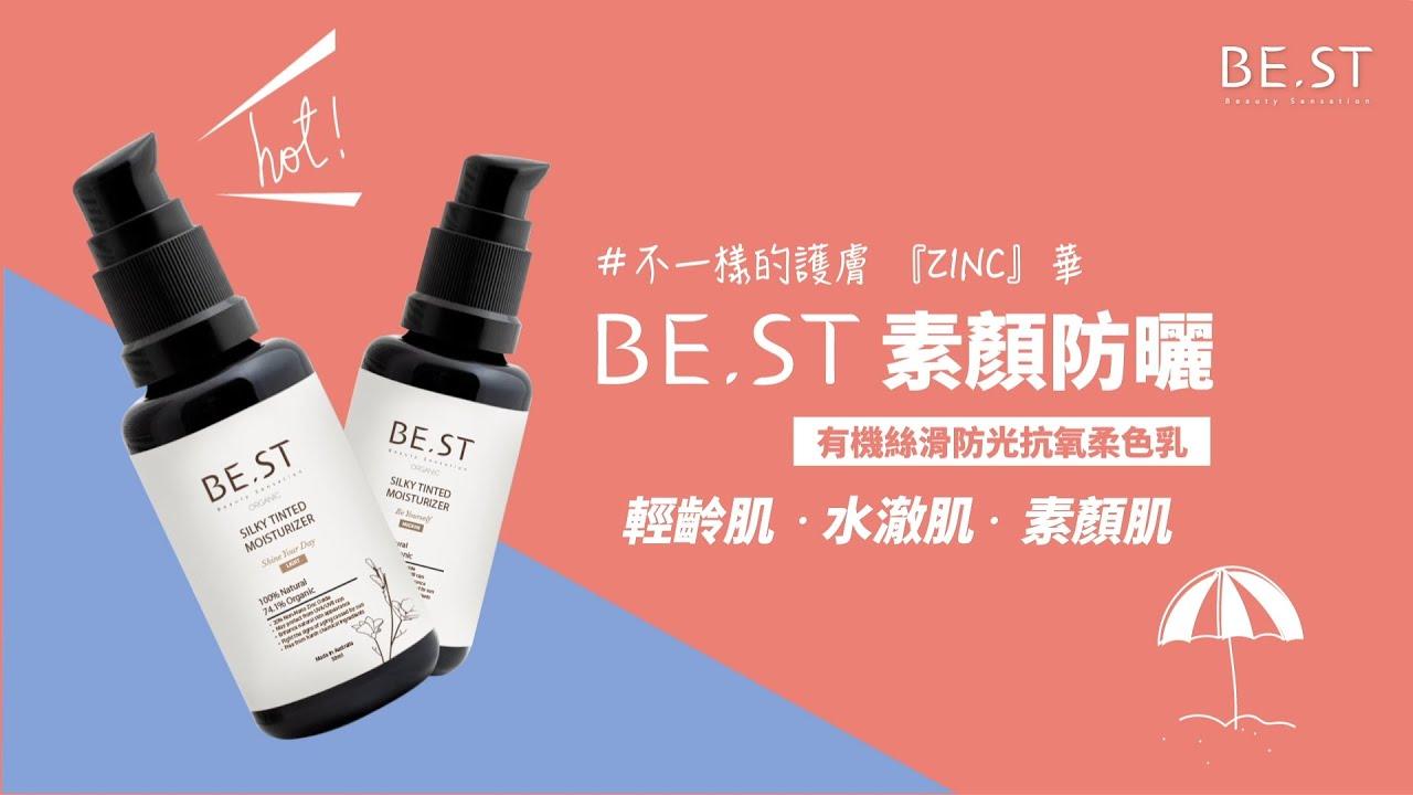 BE.ST素顏防曬:一支令你擁有三ZINC肌的功效:#輕齡肌+#水澈肌+#素顏肌