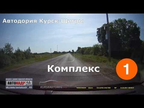 Автодория Курск-Щигры  в Охочевке