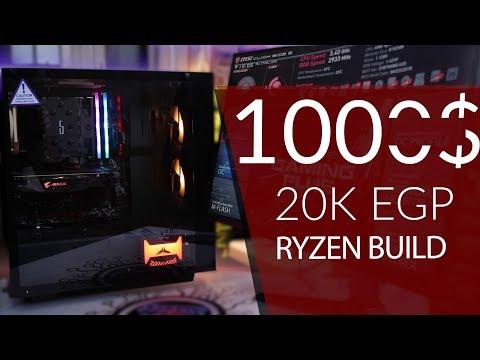 أرخص و افضل تجميعة كمبيوتر متوسطة للالعاب و المونتاج من 22000 الي 17500 جنيه - Best Gaming PC 1000$