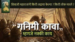शिवाजी महाराजांचा गनिमी कावा म्हणजे नक्की काय ? | Marathi Inspirational Speech | SNJB college #2
