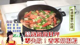 零失敗! 鑄鐵鍋做料理「香草胡椒蝦」 健康2.0
