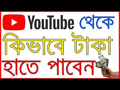 How To Receive Payment From Google Adsense Lang Bengali