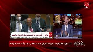 ماذا تنتظر مصر من جلسة مجلس الأمن بشأن سد النهضة؟ وماذا سيحدث واهمية طرح مصر للمسألة هناك؟