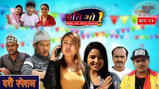 Ati Bho || अति भो || Episode - 24 || Dashain Special || October-24-2020 ||Media Hub Official Channel