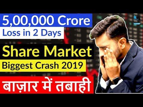 Stock Market Biggest Crash 2019 | Loss of 5 Lakh Crore | What is Stock Market ?Stock Market Beginner