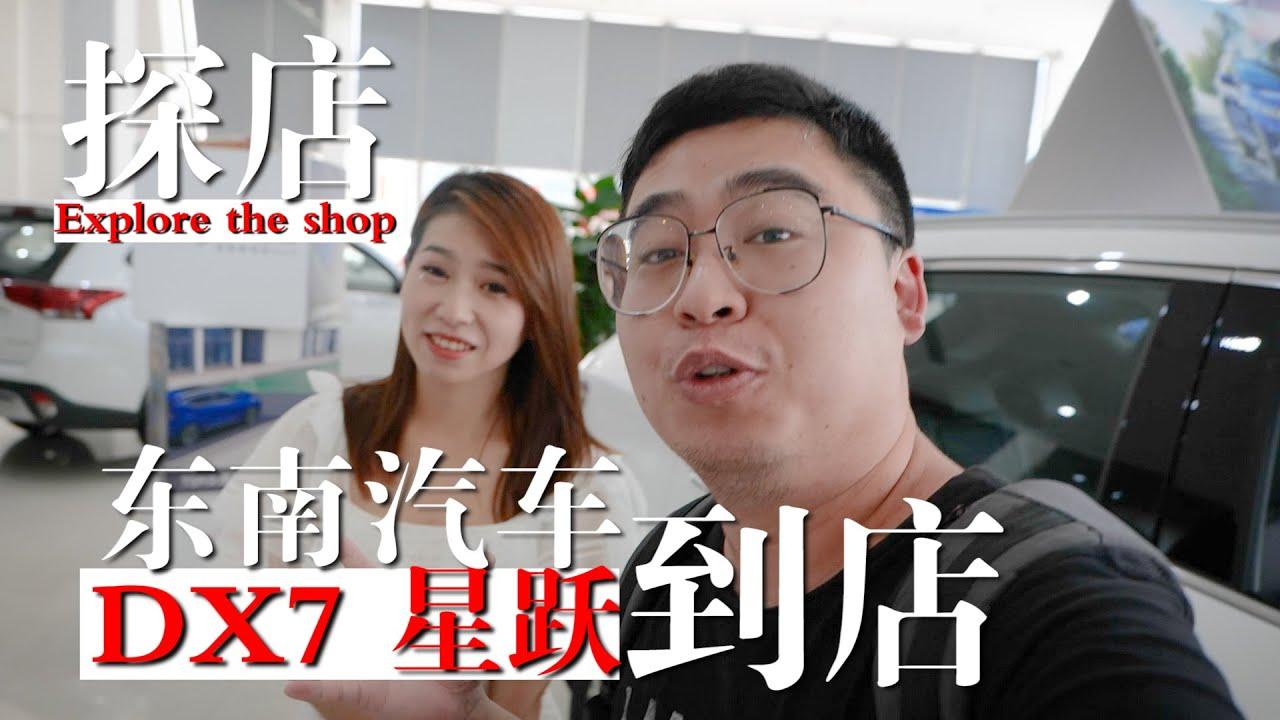Download DX7星跃已到店,探店偶遇东南汽车推荐官!有什么话直接跟她说!