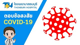โรงพยาบาลธนบุรี : ตอบข้อสงสัย COVID-19
