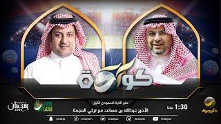 برنامج كورة حلقة 21 أبريل 2021 - ضيف الحلقة الأمير عبدالله بن مساعد