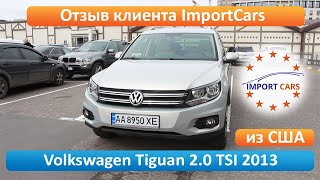 Отзыв Клиента Importcars О Volkswagen Tiguan 2.0 Tsi 2013 Из Сша // Авто Из Сша