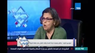 OWستوديوالنوابOW..د. كريمة الحفناوي : وفقا لهذا الدستور من حق المواطن المصري تأمين صحي شامل