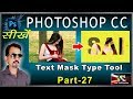How to use Text Toll with Mask Type Tool in Photoshop in Hindi (Basic Series) Part-27