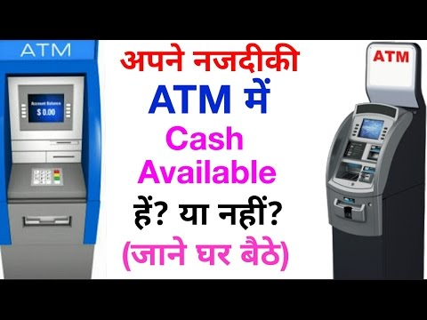How to find near atm with cash available or not