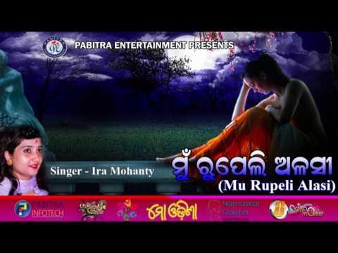 MU RUPELI  ALASI|| Superhit Odia Popular Modern Song || Exclussive Audio Song || Ira Mohanty