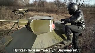 Mini tank собрал своими руками.
