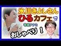 H30.6.15氷川きよしさん、18才の時、新宿に住んでいた当時の思いとは!?【芸能いい】