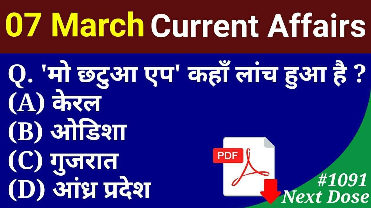 Next Dose#1091 | 7 March 2021 Current Affairs | Daily Current Affairs | Current Affairs In Hindi