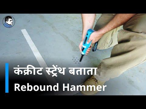 Rebound Hammer Test For Concrete I Rebound Hammer I Schmidt Hammer I Concrete Test Hammer