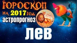 Лев 2017. Все о львах в 2017 году. Гороскоп на Новый 2017 год