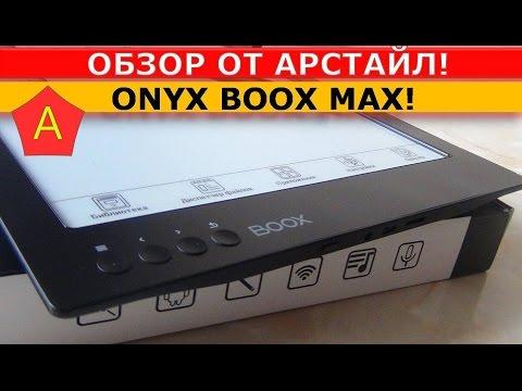 Самая большая в мире книга!  ONYX BOOX MAX / Арстайл
