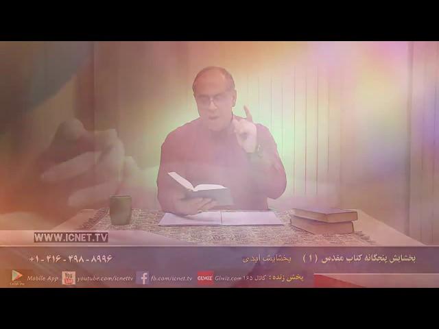 بخشایش پنجگانه کتاب مقدس 1