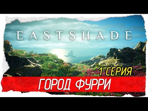 Eastshade -1- ГОРОД ФУРРИ [Прохождение на русском]
