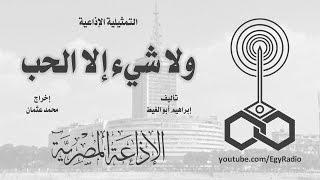 التمثيلية الإذاعية׃ ولاشيء إلا الحب
