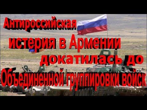 Смотреть Антироссийская истерия в Армении докатилась до Объединенной группировки войск онлайн