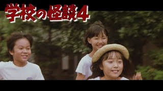 学校の怪談4 エンディングテーマ HD高画質 Gakkou no Kwaidan 4 (1999) Ending Theme