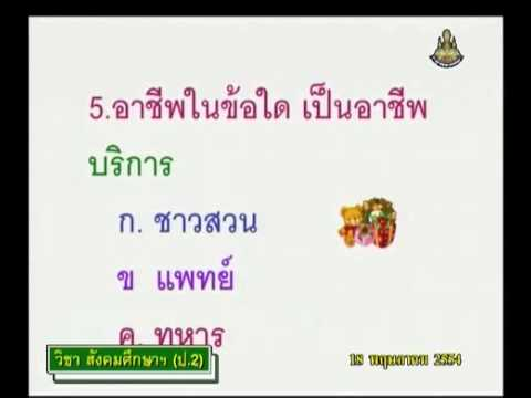 003 540518 P2soc C social studies p2 สังคมศึกษาป 2