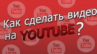 Как сделать видео на Ютубе ? Как сделать видео на Ютубе?(Получи бесплатно видеокурс по созданию видео: http://video4website.ru/kurs9