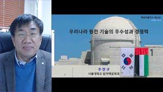 한국 원전기술의 우수성…