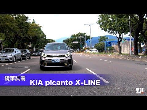 鏡車試駕》 KIA Picanto X-LINE