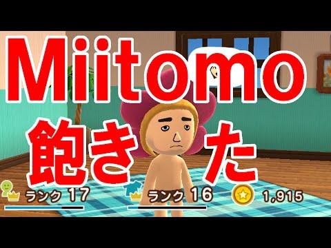 『Miitomo(ミートモ)』もう飽きた!!【ピョコタン】
