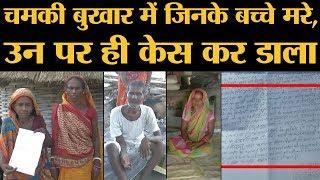 Police ने खुद FIR लिखी, Copy उनके हाथ थमा दी जिनके बच्चे Chamki Bukhar से मर गए।Nitish Kumar Protest