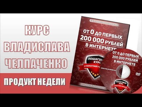 Курс В Челпаченко От 0 до 200 000 рублей с гарантией результата