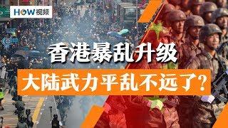 香港暴乱升级,大陆武力平乱不远了?