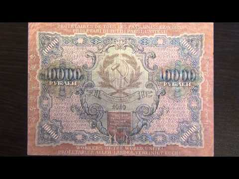Обзор банкнота 10000 рублей, 1919 год, расчётный знак РСФСР, бонистика, нумизматика, коллекция