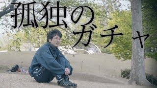 動画内容 お花見楽しいな。 ◇孤独のシリーズ 【モンスト】孤独のガチャ...
