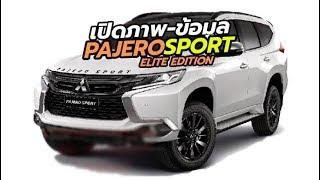 เปิดข้อมูล 2019 Mitsubishi Pajero Sport Elite Edition รุ่นพิเศษ มีอะไรใหม่บ้าง? | CarDebuts