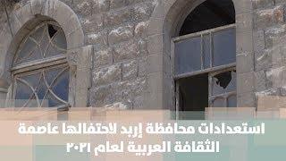 استعدادات محافظة إربد لاحتفالها عاصمة الثقافة العربية لعام 2021 - هنا وهناك