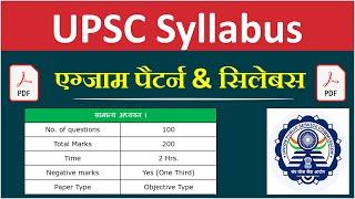 UPSC Syllabus 2021| Syllabus of UPSC 2021| UPSC Syllabus 2021 in English