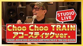 【MUSIC CLUB】Choo Choo TRAINアコースティックバージョン公開!
