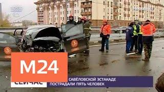 Смотреть видео В ДТП на Савеловской эстакаде пострадали пять человек - Москва 24 онлайн