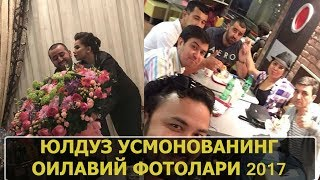 ЮЛДУЗ УСМОНОВАНИНГ ОИЛАВИЙ ФОТОЛАРИ 2017 / YULDUZ UMONOVA 2017