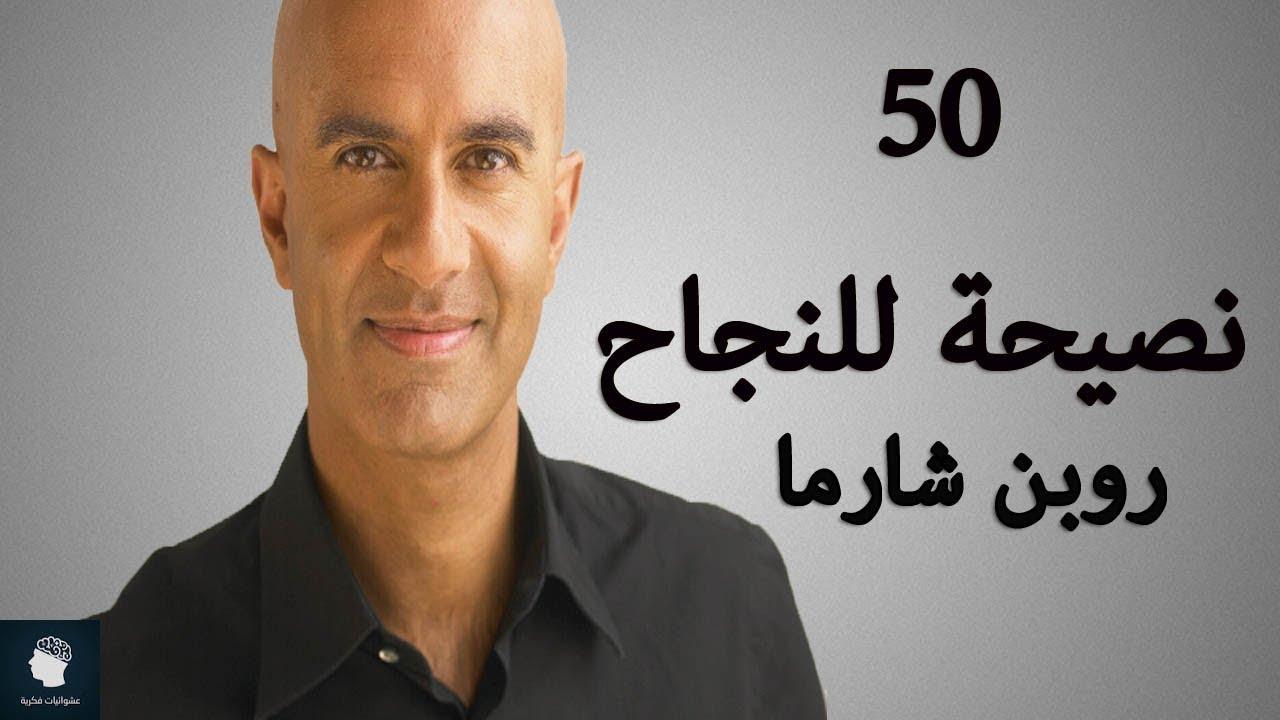 مقولات التحفيز والنجاح    اقوى 50 قاعدة ونصيحة للنجاح يخبرك بها روبن شارما..!!
