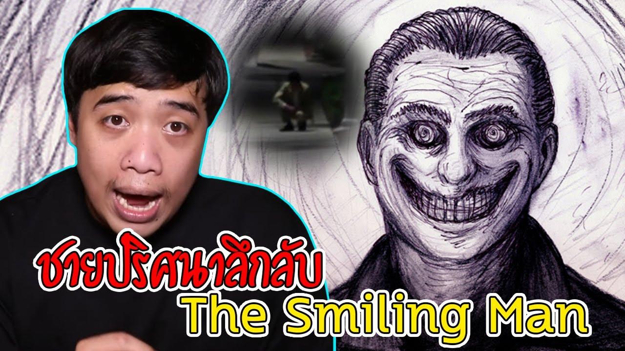 """หลอนสุดสัปดาห์ l ปริศนาชายลึกลับกับรอยยิ้มสุดสยอง """" The Smilingman """""""
