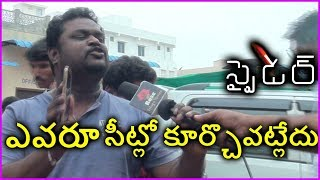mahesh babu fans reaction after watching spyder full movie   review public talk